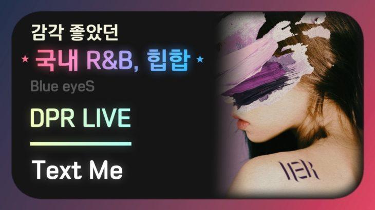 Text Me – DPR LIVE [ 가사 해석 / 국내 R&B, 힙합 / Blue eyeS ]