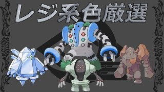 《ポケモンUSUM》初見さん大歓迎!!色厳選レジロック編、200回突破!!チョコレートは〇〇〇♪