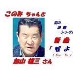 「加山雄三」さん 初の演歌新曲「 嘘よ(Uso yo)(一部歌詞付)」新曲報道ニュースです。