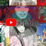Viral Japanese Jazz/Pop, The Good Side Of YouTube | Esoteric Internet