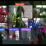 볼빨간사춘기 여행 cover (Saehun X Haeden) R&B, FUTUREBASS, EDM, TRAP, HIPHOP VERSION