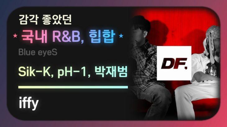 iffy –  Sik-K, pH-1, 박재범 [ 가사 해석 / 국내 R&B, 힙합 / Blue eyeS ]