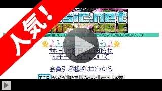 music.net購入・通販・口コミ・効果・評判・特典・レビュー