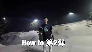 skateboard How to第2弾!B/Sロックンロール!