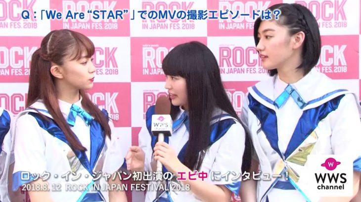 ロック・イン・ジャパン初出演のエビ中にインタビュー!「凄く緊張したけど、皆さん踊ってくれて楽しかったです!」