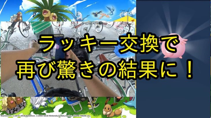 【ポケモンGO】レジロック後、ラッキー交換したら再び驚きの結果に!