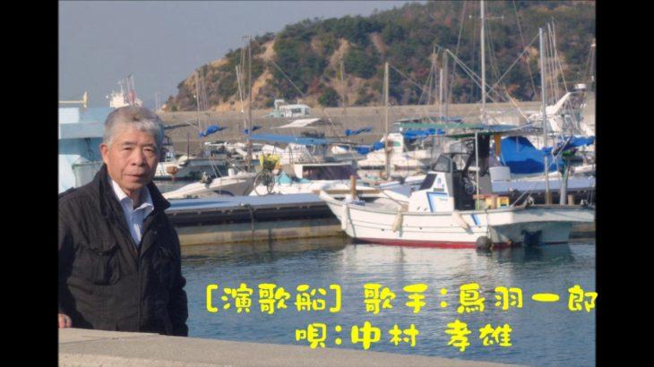 演歌船(歌手:鳥羽一郎)*唄:中村孝雄*若い頃・カラオケフアン月例大会。78点(5段)優秀賞を頂きました。