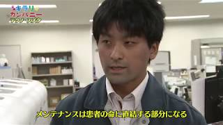 ㊲長崎キラリ☆カンパニー「㈱テクノ・スズタ」