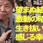 New!!!【街角 R&B】【File.14】-巣鴨のおばあちゃんガチンコナンパ編-【DFS Street Interview】