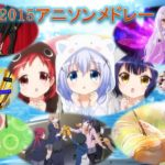 [72曲]2015アニソンメドレー/2015 All season anime song medley 改訂版