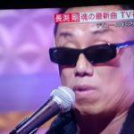 長渕剛 「スッキリ」で最新曲 「Don't think twice」~桜並木の面影にゆれて~ ,「青春」(2009) 生披露
