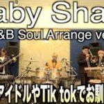 【サメのかぞく】Baby shark (Latin , R&B soul Band Arrange)아기 상어【韓国・英・日本語歌詞有り】