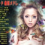 邦楽 女性 カラオケ 人気曲 J-POP バラード 最新メドレー ♥♥ 最高の日本の歌のリスト