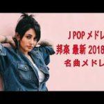 J POP メドレー 邦楽 最新 2018 名曲。2018年ヒット曲, 名曲メドレー 【作業用BGM 邦楽】★★ Top 20 Best Song Of J Pop 2018
