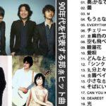 JPOPメドレー 2019 【50曲】邦楽 最新 人気 ランキング 新曲 作業用 BGM 邦楽2019