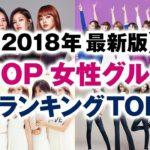 【韓国】K-POP 女性グループ 人気ランキング TOP30【2018年最新版】