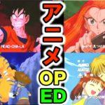 【163曲】懐かしのアニメOPEDメドレー JAPANESE ANIME SONG【アニソン神曲名曲】90年代中心オープニング エンディング 作業用BGM