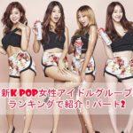 2018年最新K POP女性アイドルグループ人気順をランキングで紹介!パート2