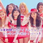 2018年最新K POP女性アイドルグループ人気順をランキングで紹介!パート3