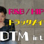 [DTM作曲] R&B / HIPHOPトラックメイク in Logic Pro X | Making a R&B Beat