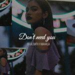 """Don't Need You"" // Mahalia x Jorja Smith Type Beat 2019   R&B Type Beat / R&B Instrumentals 2019"