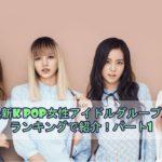 2018年最新K POP女性アイドルグループ人気順をランキングで紹介!パート1