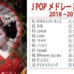 新曲 2019 – JPOP 音楽 (最新曲 2019) ♥♥♥J-POP 邦楽 ランキング 最新 2018年ヒット曲 メドレー2019 おすすめ 名曲 Vol.02