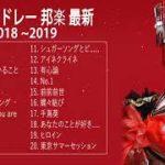 作業用 BGM 【J-POP】 邦楽 ランキング 最新 2018 2019年ヒット曲メドレー 春の歌