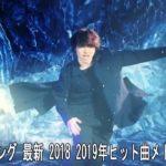 作業用 BGM 【J-POP】 邦楽 ランキング 最新 2018 2019年ヒット曲メドレー 春の歌 Vol.01