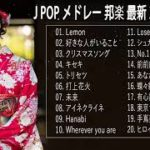 J-POP 邦楽 ランキング 最新 2019年ヒット曲 メドレー2019 おすすめ 名曲