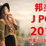 最新 邦楽 J-POP 新曲 メドレー 2019! Jポップ ランキング 最新 名曲 作業用BGM