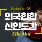 여성 R&B 계의 떠오르는 이단아, Ella Mai / 외힙 신인도감