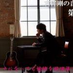 【生】古澤剛の音楽準備室-第100夜-