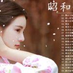 昭和歌谣 人気曲 ♪ღ♫ 昭和歌謡名曲100選 ♪ღ♫ 懐メロ 昭和 メドレー