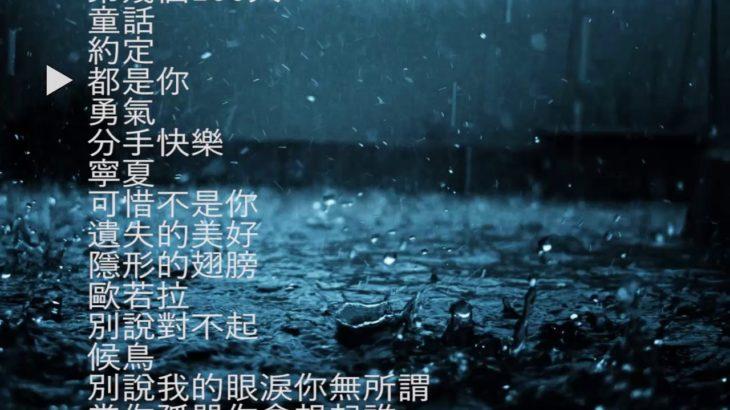 流行鋼琴曲#11 流行鋼琴曲2 Piano Cover (S.H.E. 梁靜茹 林俊傑 張韶涵 光良 張棟樑)