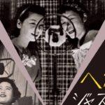 『へたジャズ! 昭和戦前インチキバンド 1929-1940』プロモ動画