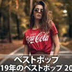 洋楽 人気すぎる名曲 2019 2018 2017 2016 ヒット メドレー #4 (2019年03月09日 )