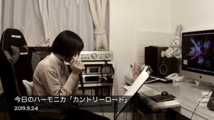 今日のハーモニカ「カントリー・ロード/本名陽子」2019.3.24