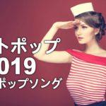 洋楽 ヒット チャート 最新 2019年03月26日《超高音質》年 洋楽 ランキング 最新 2019 – ビル ボード 洋楽 – 洋楽 ランキング