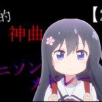 【22曲】私的神曲アニソンメドレー