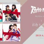 舞台版2nd Single「百色リメイン」クロスフェード