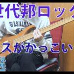 【邦ロック】ベースがカッコいい新世代邦ロック曲3選!