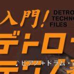 サンレコ「入門!デトロイト・テクノ塾」デリック・メイ編(3)