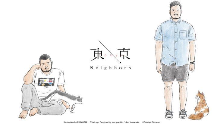 3/22up!『東京Neighbors』第10話・後篇 -Short Film Project