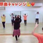 新曲スタート!(3/26 大宮 K-POPクラス 講師:ayaka)