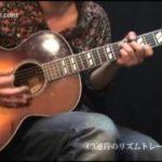 アコギで弾こう!ブルースギター-4.3連符のリズムトレーニング by J-Guitar.com