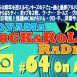 青山ロックンロール・レイディオ第64回