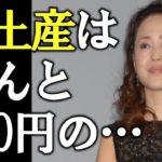 【松田聖子】 9万円ジャズライブのお土産は「元値900円の…