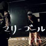 マリーゴールド- あいみょん【AiemuTV – Acoustic cover】