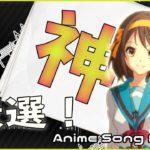 【神曲祭り】みんな知ってる有名アニソンメドレー!おすすめ高音質サビメドレー Anime Song Medley